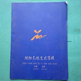 沈阳民族艺术学校
