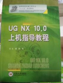 UGNX10.0上机指导教程