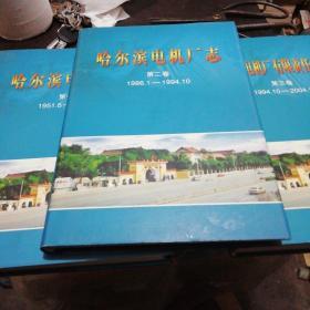 哈尔滨电机厂志 16开精装全四卷