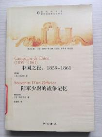 中国之役:1859-1861-陆军少尉的战争记忆  (馆藏 正版现货 扉页有章印 内容干净整洁,无笔记)