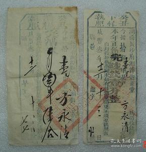 咸丰 叁年  漕粮  下忙执照 湘潭  执照  二张