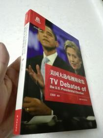 美国大选电视辩论集