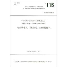 电空转辙机第2部分--ZK4型转辙机(TBT2860.2-2011)(英文版) 正版 中华人民共和国国家铁路局  9787113246808