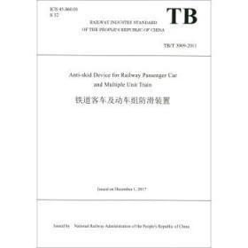 铁道客车及动车组防滑装置(TBT3009-2011)(英文版) 正版 中华人民共和国国家铁路局  9787113246501