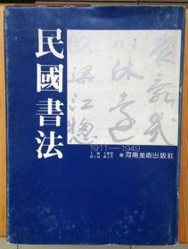 民国书法1989年初版