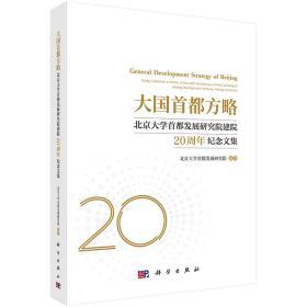 大国首都方略(北京大学首都发展研究院建院20周年纪念文集) 正版 北京大学首都发展研究院  9787030606723