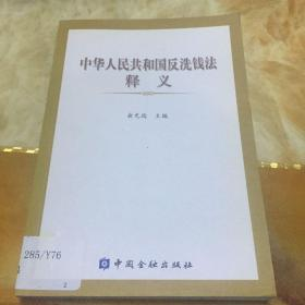 中国人民共和国反洗钱法释义