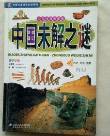 中国未解之谜2 历史 文化 宗教(缺光盘)