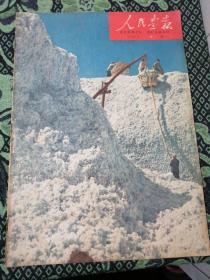 人民画报 1960.22