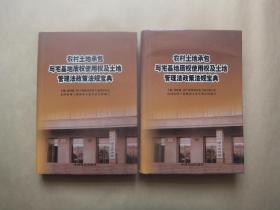 农村土地承包与宅基地质权使用权及土地管理法政策法规宝典