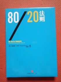 80/20法则  精装