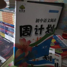 初中语文阅读周计划. 提升