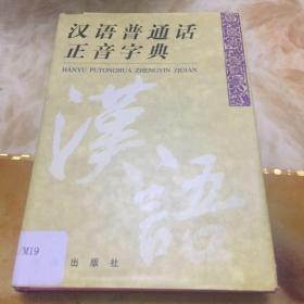 汉语普通话正音字典