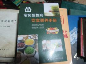 常见慢性病饮食调养手册