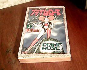 日文原版漫画: プライム・ローズ2  PRIME ROSE  1989年初版