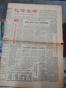 【报纸】经济参考 1985年8月12日【存4版】【重庆市长萧秧提出要为人们创造良好的环境】【我成为日本进口人生第一大供应国】【国际承包与劳务贸易中的公共关系】