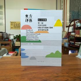 东方印象:第三届中国(杭州)国际青年插画·漫画双年展作品集