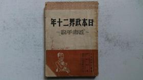 1948年4月出版发行《日本政界二十年》(近卫手记)(初版、译著、签名藏书)