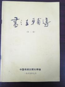 书法辅导  第三册