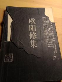 欧阳修集-中国家庭基本藏书.名家选集卷