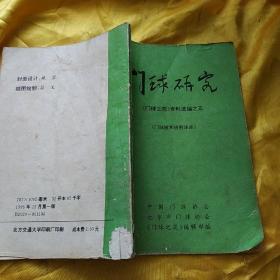 门球研究.门球之苑资料选编之五