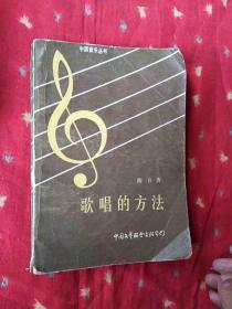 歌唱的方法