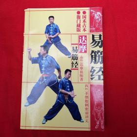 达摩易筋经衙门藏版 (书+DVD+挂图    严蔚冰)