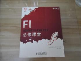 Adobe中国教育认证计划及ACAA教育发展计划必修课堂:ADOBE FLASH CS3必修课堂