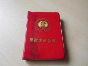 红宝书  革命委员会好