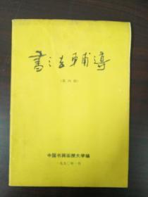 书法辅导  第四册