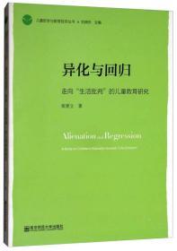 """儿童哲学与教育哲学丛书:异化与回归   走向""""生活批判""""的儿童教育研究"""