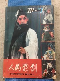 人民戏剧(1981年第7期)