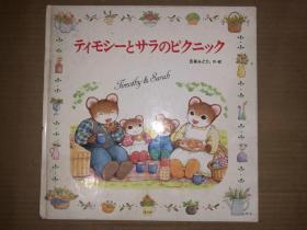 ティモツ一とサヲのピクニック 日本儿童书  精装