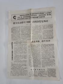 文革资料 昆山县毛泽东思想宣传站革委会翻印 见图 包邮