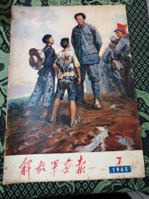 解放军画报1965.7
