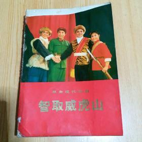 智取威虎山 革命现代京剧文选带毛主席语录文革样板戏 1971年1版一印 正版珍本品相完好。