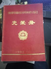 1982年铜陵有色金属公司光荣册