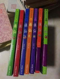 诛仙,1一7册合售