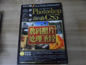 Photoshop CS5数码照片处理圣经