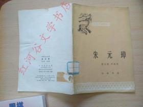 中国历史小丛书: 朱元璋