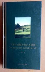 下场打球解析高尔夫规则 精装