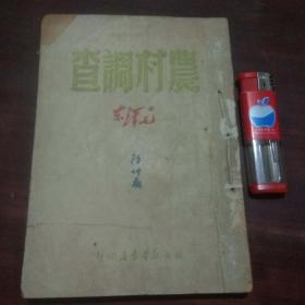 农村调查(苏北新华书店1949年7月初版初印仅印5000册)(毛主席著作红色文献)