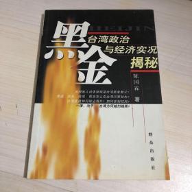 黑金:台湾政治与经济实况揭秘