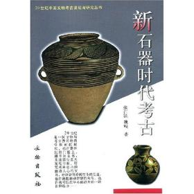 正版全新绝版图书新石器时代考古值得收藏