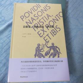 哀歌集·黑海书简·伊比斯