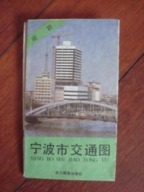 宁波市交通图(4开)