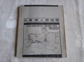 肖惠祥人物线描(87年1版1印 请看书影及描述!包邮挂!)