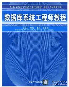 数据库系统工程师教程