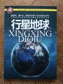 我的第一套百科全书---行星地球