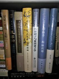 武梁祠:中国古画像艺术的思想性(精装 )